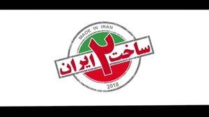 سریال ساخت ایران۲ قسمت۱۹  قسمت نوزدهم فصل دوم &#۱۴۶ساخت ایران نوزده&#۱۴۶ (۱۹) Full HD Online&#۱۴۶