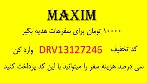 کد تخفیف تاکسی اینترنتی ماکسیم