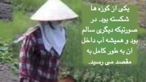داستان آموزنده پیرزن چینی