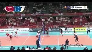 والیبال ایران ۳-۱ لهستان (صعود به المپیک)