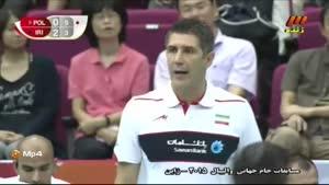 ایران و لهستان - جام جهانی والیبال ۲۰۱۵ - ست سوم