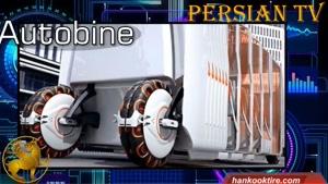 پنج فناوری پیشرفته در لاستیک خودرو