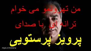 من تهرونمو می خوام با صدای پرویز پرستویی