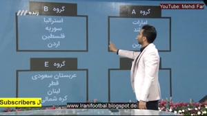 بررسی گروه های جام ملت های آُسیا ۲۰۱۹