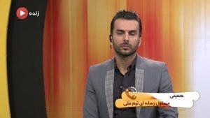 توضیحات حسینی در مورد حواشی تیمملی و رسانهها