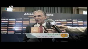 حواشی قرعه کشی مسابقات مقدماتی جام جهانی