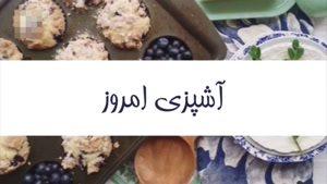 طرز تهیه خوراک لوبیا با ژامبون دودی