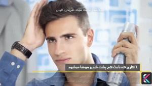 ۶ کاری که باعث کم پشت شدن موها میشود