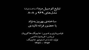 تبلیغ اتومبیل مزدا ساخت ایران