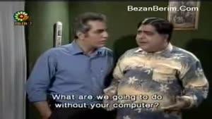 لپ تاپ چیه - آخر خنده