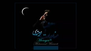 مناجات 93 محمد معتمدی در دستگاه شور– اشعار سعدی و باباطاهر