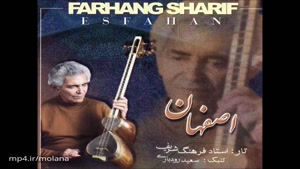 اصفهان ـ تکنوازی تار فرهنگ شریف
