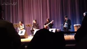 قسمتی از اجرای کنسرت همایون شجریان