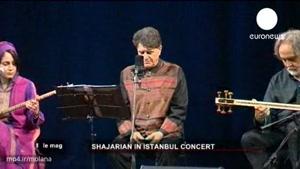 تصنیف «همراه شو عزیز» استاد محمدرضا شجریان در کنسرت استانبول