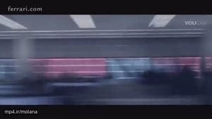از طراحی تا رقابت فراری 2017 را در 5 دقیقه ببینید