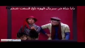 بابا شاه در سریال ترکی