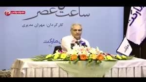 لحظه سیگار کشیدن مهران مدیری در نشست خبری فیلمش