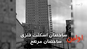 پلاسکو؛ از بلندترین ساختمان ایران تا خاکستر