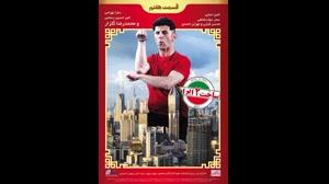 دانلود سریال ساخت ایران 2 قسمت 7