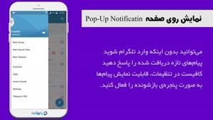 آموزش ترفندهای تلگرام