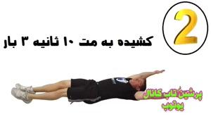 آموزش ۳ حرکت برای کمر درد