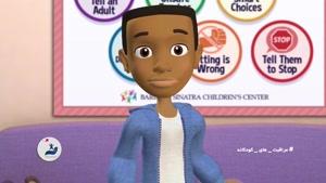 آموزش مراقبتهای کودکانه محیط نا امن منزل
