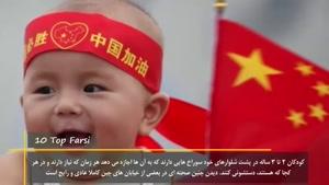 ۱۰ مورد عجیب که فقط در چین می بینید