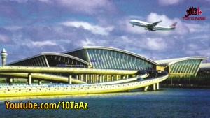 شلوغ ترین فرودگاههای دنیا