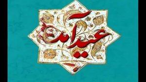 آهنگ عید آمد از حسن فداییان