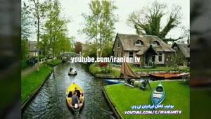 عجیب ترین روستاهای جهان