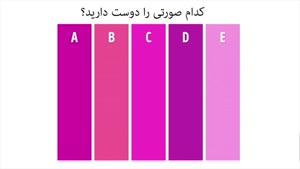 تست شخصیت شناسی رنگها