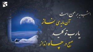 آهنگ امشب شب مهتابه از مهران مدیری