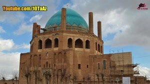 حقایق عجیب درمورد استان زنجان