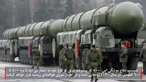 جدیدترین نسل موشک  جهان    اس 500 روسیه