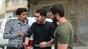 کلیپ خنده دار حسن خان و دوستان کل کل که کی زیدش قوی تره