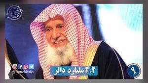 ثروتمند ترین مسلمانان جهان