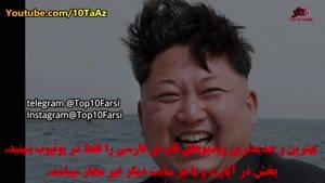 حقایق جالب در مورد رهبر کره شمالی
