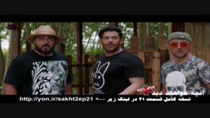دانلود قسمت بیست و یکم سریال ساخت ایران 2 با کیفیت FULL HD ( کامل ) قانونی از سینما جم