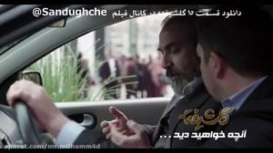 دانلود سریال گلشیفته - قسمت ۱۵