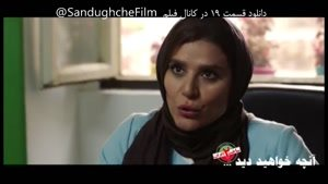 دانلود سریال ساخت ایران ۲ - قسمت ۱۹