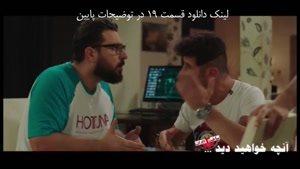 دانلود کامل قسمت ۱۹ ساخت ایران ۲ | قسمت ۱۹ کامل سریال ساخت ایران ۲ | قسمت نوزدهم فصل دوم ساخت ایران