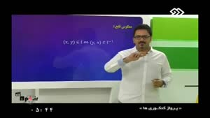 پرواز کنکوری ها درس ریاضی