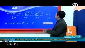آموزش درس ریاضی - کنکور آسان است