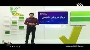 پرواز کنکوری ها-درس زبان