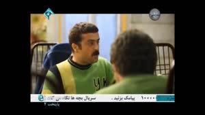 قسمت پر از خنده از سریال پایتخت