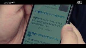 سریال کره ای زندگی قسمت چهارم