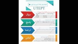 آزمون UTEPT ,پاسخ تشریحی آزمون UTEPT مورخ ۱۴ اردیبهشت۹۷