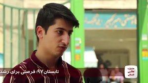 جشنواره تعالی تابستانی ویژه دانشجویان عمران و معماری