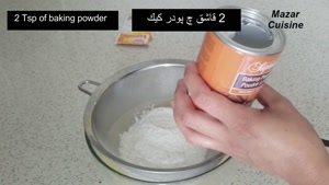 آشپزی افغان - طرز تهیه کیک اسفنجی فرنی دار افغانی
