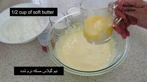 آشپزی افغان - طرز تهیه کیک مربایی با گردو و پسته